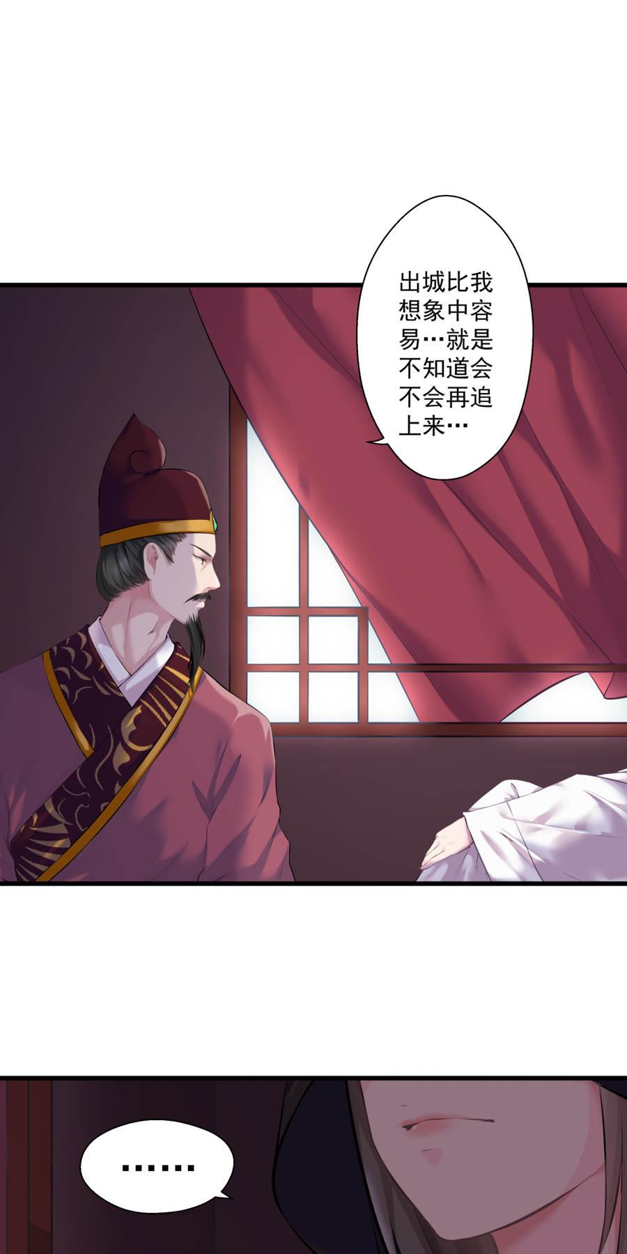 盛世帝王妃第14话  可怜的女人 第 4