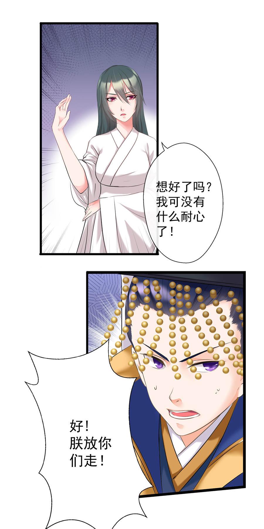 盛世帝王妃第9话  腹背受敌! 第 12