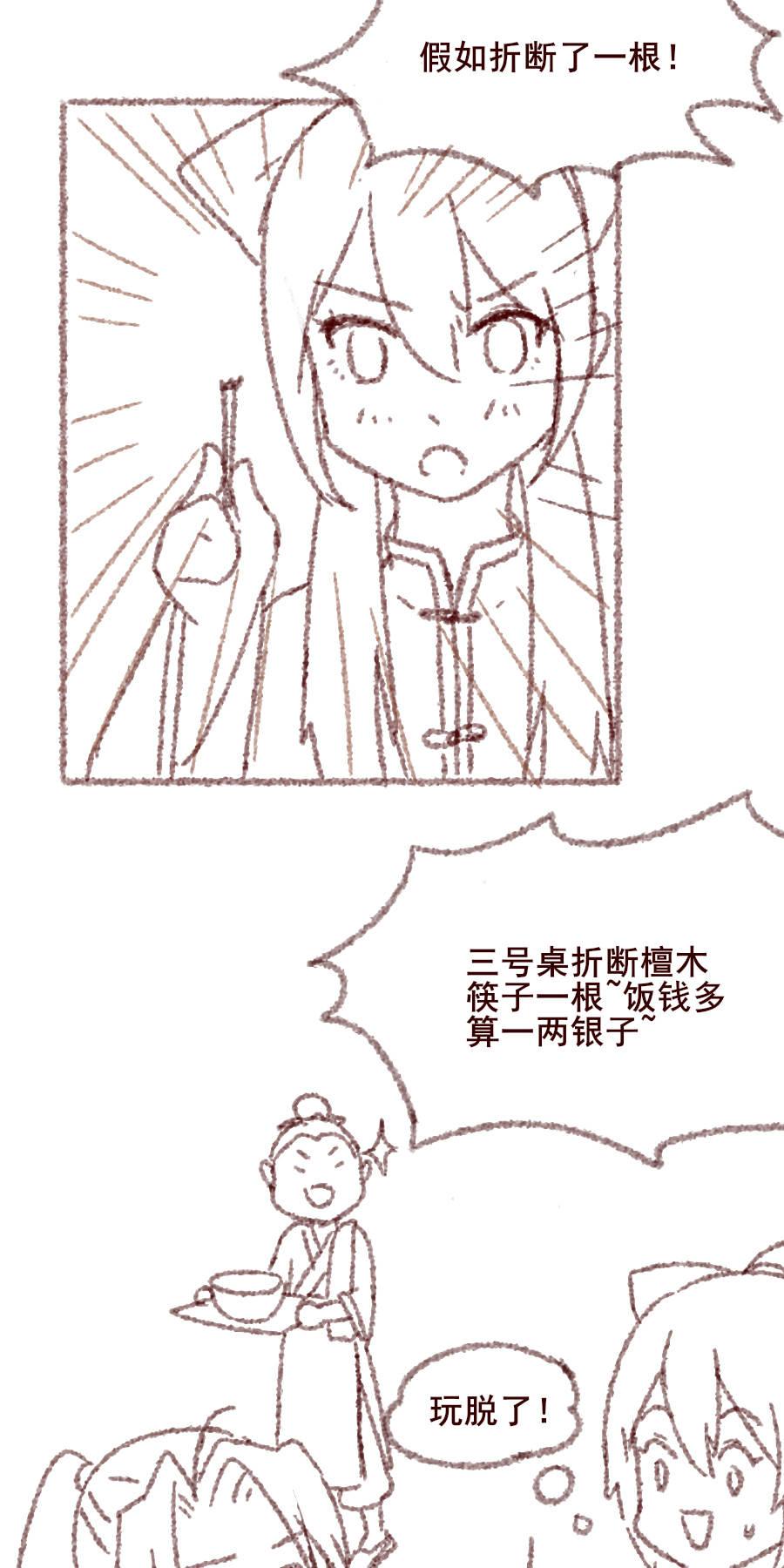 盛世帝王妃第27话  吃蟹蟹  + 时尚教主活动 第 30