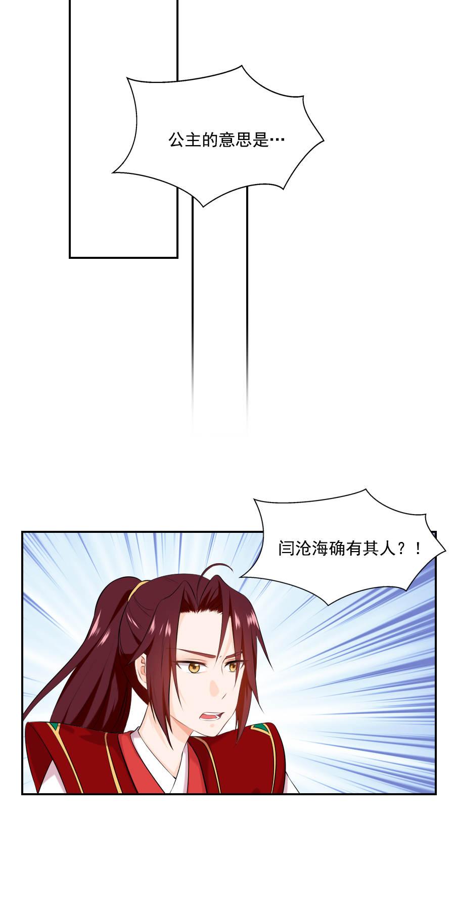 盛世帝王妃第27话  吃蟹蟹  + 时尚教主活动 第 13