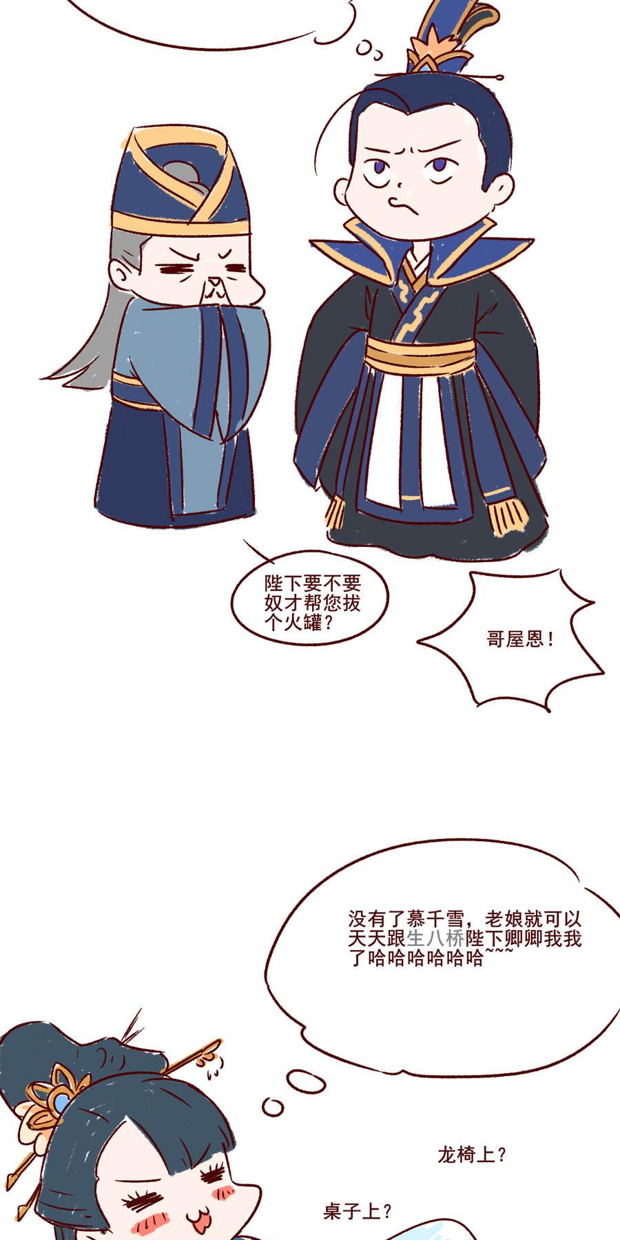 盛世帝王妃第25话  这张弓......你还认得吗 第 42