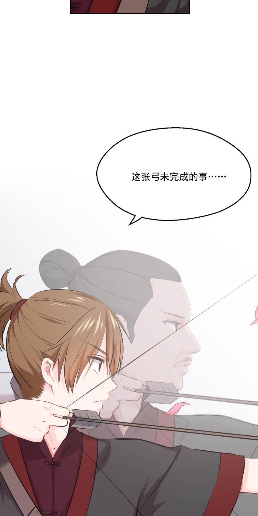 盛世帝王妃第25话  这张弓......你还认得吗 第 15
