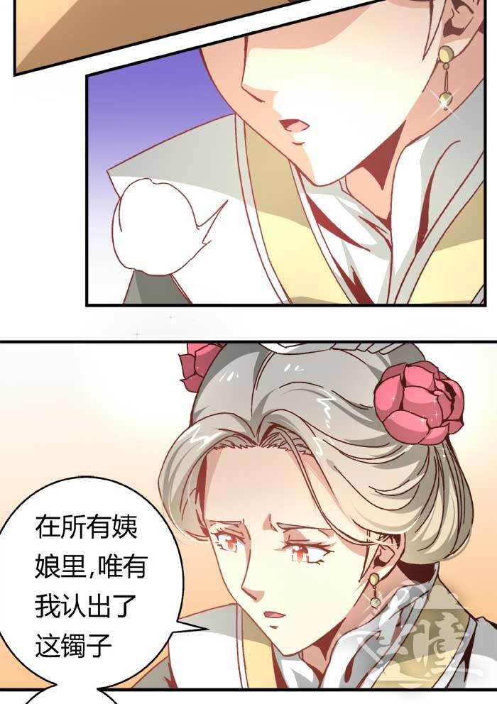 将军有喜第47话  方霏(1) 第 3
