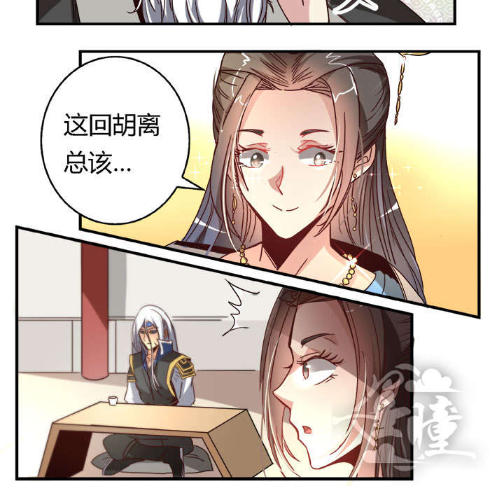 将军有喜第40话  斗琴(2) 第 3