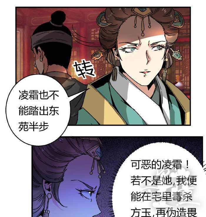 将军有喜第55话  最庆幸的事(2) 第 5