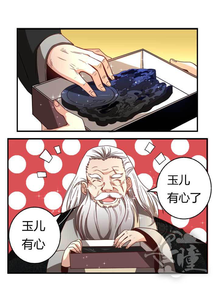 将军有喜第39话  斗琴(1) 第 2