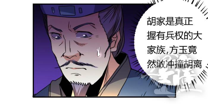 将军有喜第36话  帮忙掩饰 第 8
