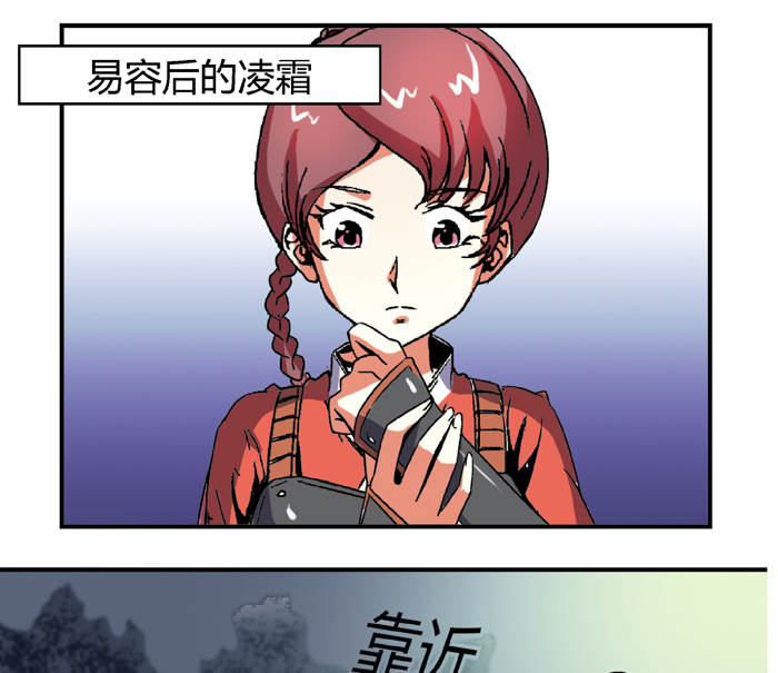 将军有喜第81话  夜闯牢狱(1) 第 4