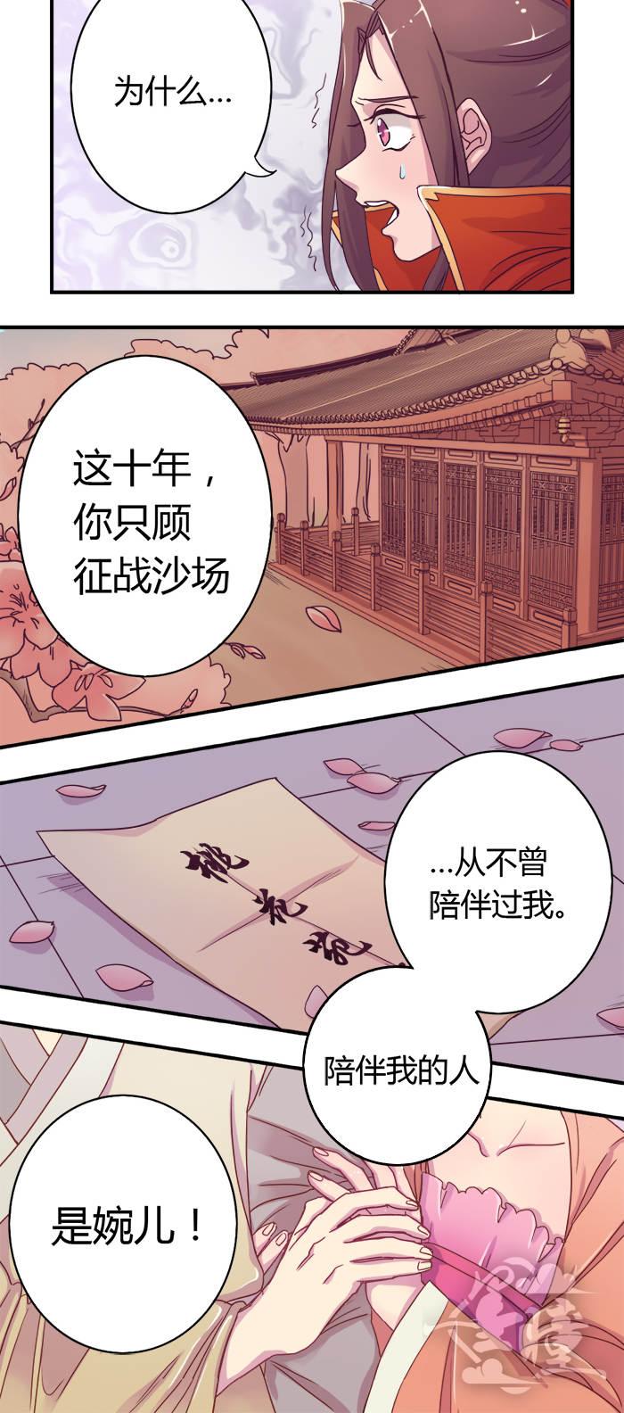 将军有喜第2话  悔婚(上) 第 8