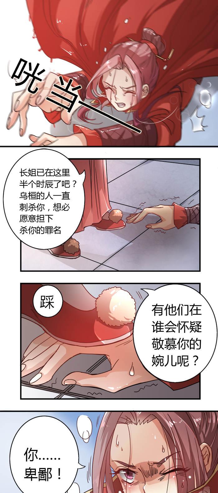 将军有喜第3话  悔婚(下) 第 7