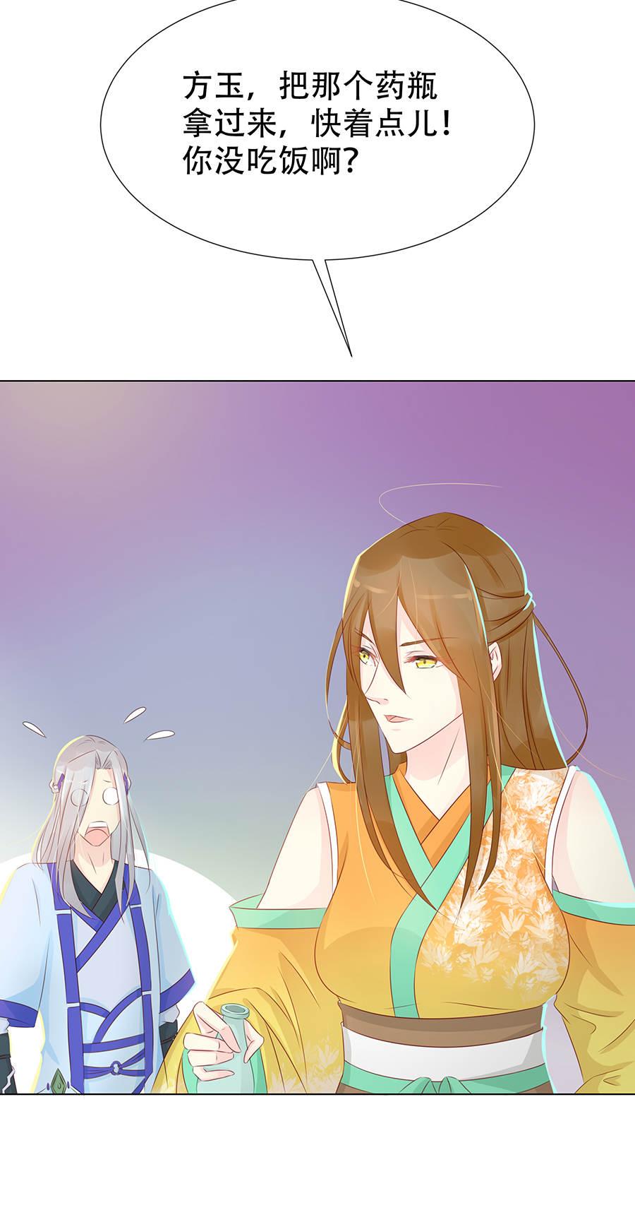 """将军有喜第123话  神医是""""霜""""粉儿 第 4"""