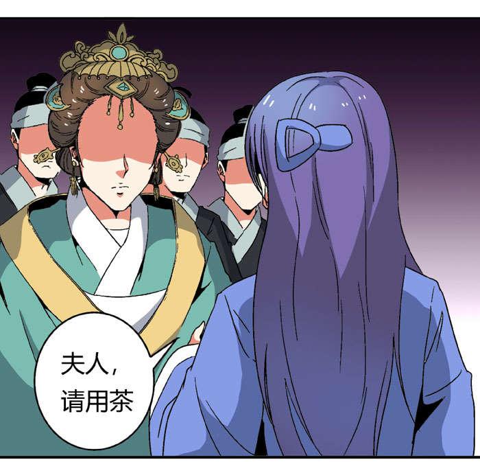 将军有喜第94话  大巫见小巫(下) 第 2