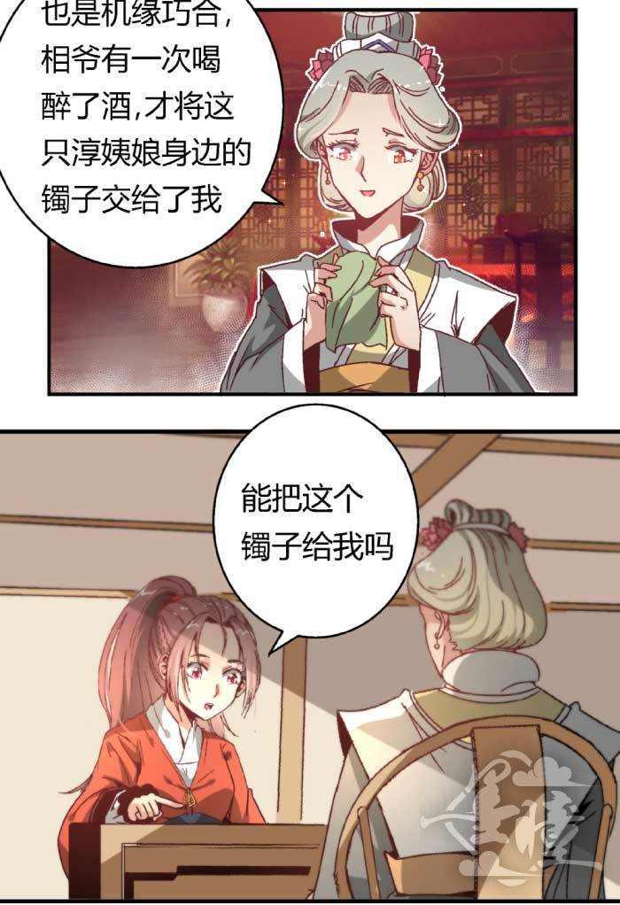将军有喜第47话  方霏(1) 第 6