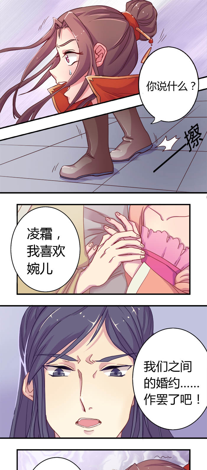 将军有喜第2话  悔婚(上) 第 7