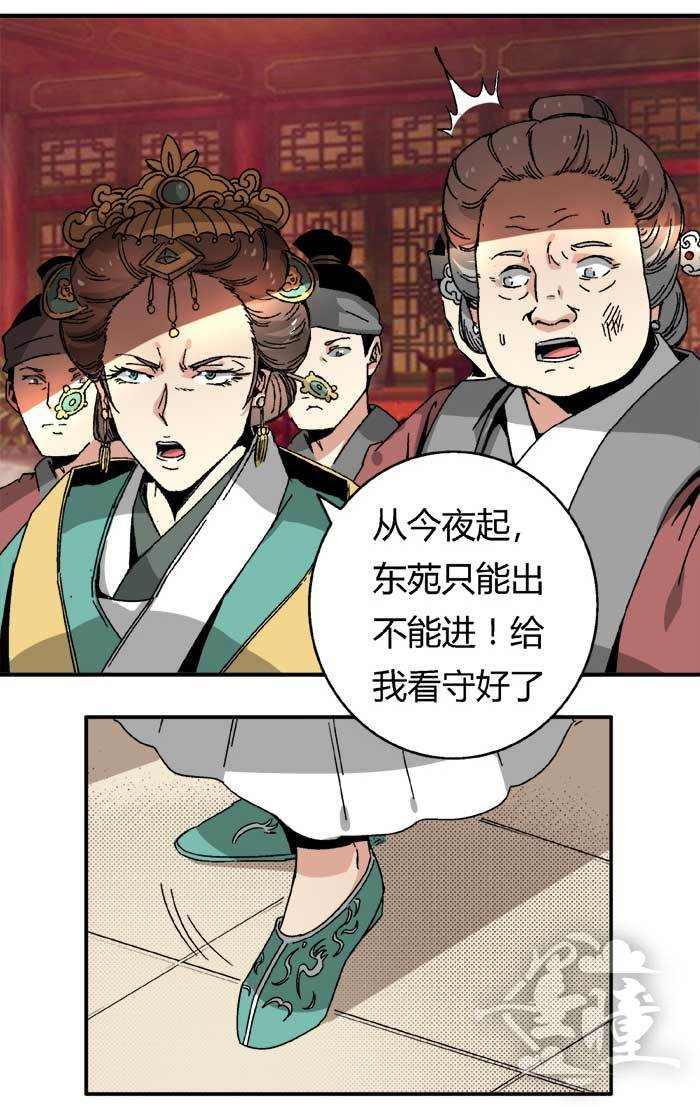 将军有喜第55话  最庆幸的事(2) 第 4