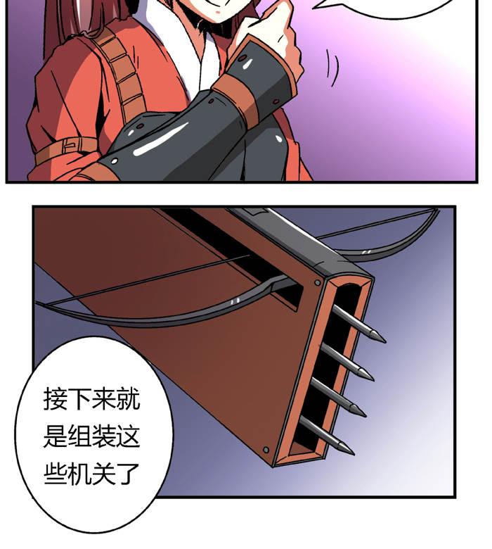 将军有喜第80话  奸商(2) 第 5