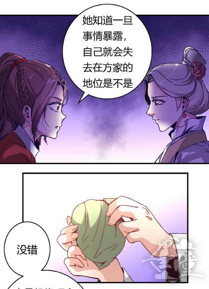 将军有喜第47话  方霏(1) 第 5
