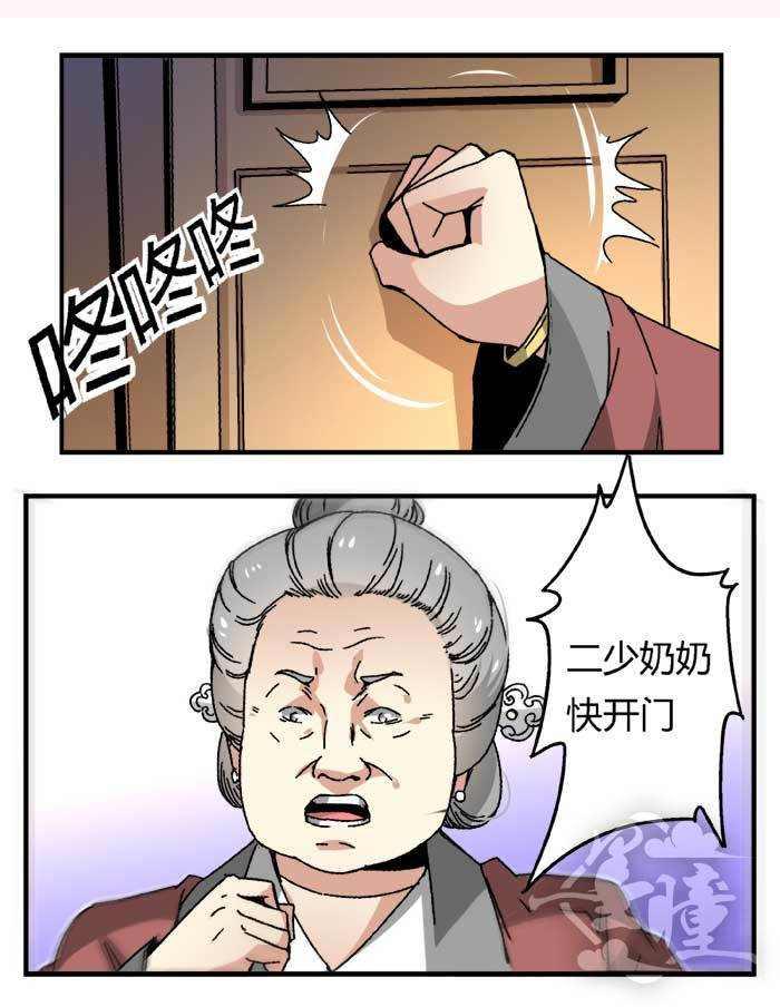 将军有喜第51话  凶事(2) 第 3