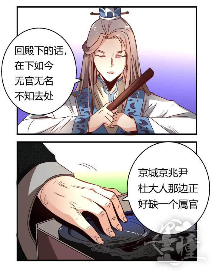 将军有喜第39话  斗琴(1) 第 5