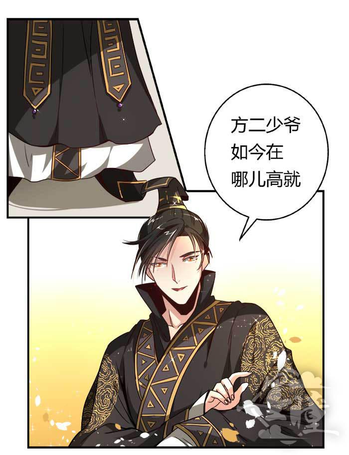 将军有喜第39话  斗琴(1) 第 3