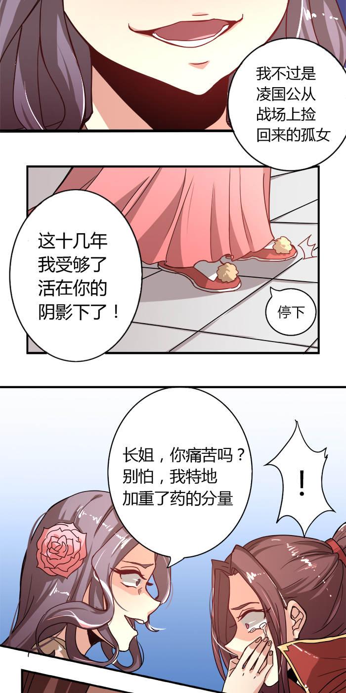 将军有喜第3话  悔婚(下) 第 3
