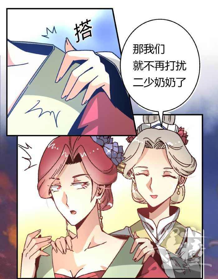 将军有喜第48话  方霏(2) 第 6