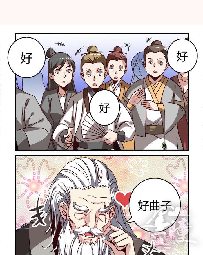 将军有喜第40话  斗琴(2) 第 2