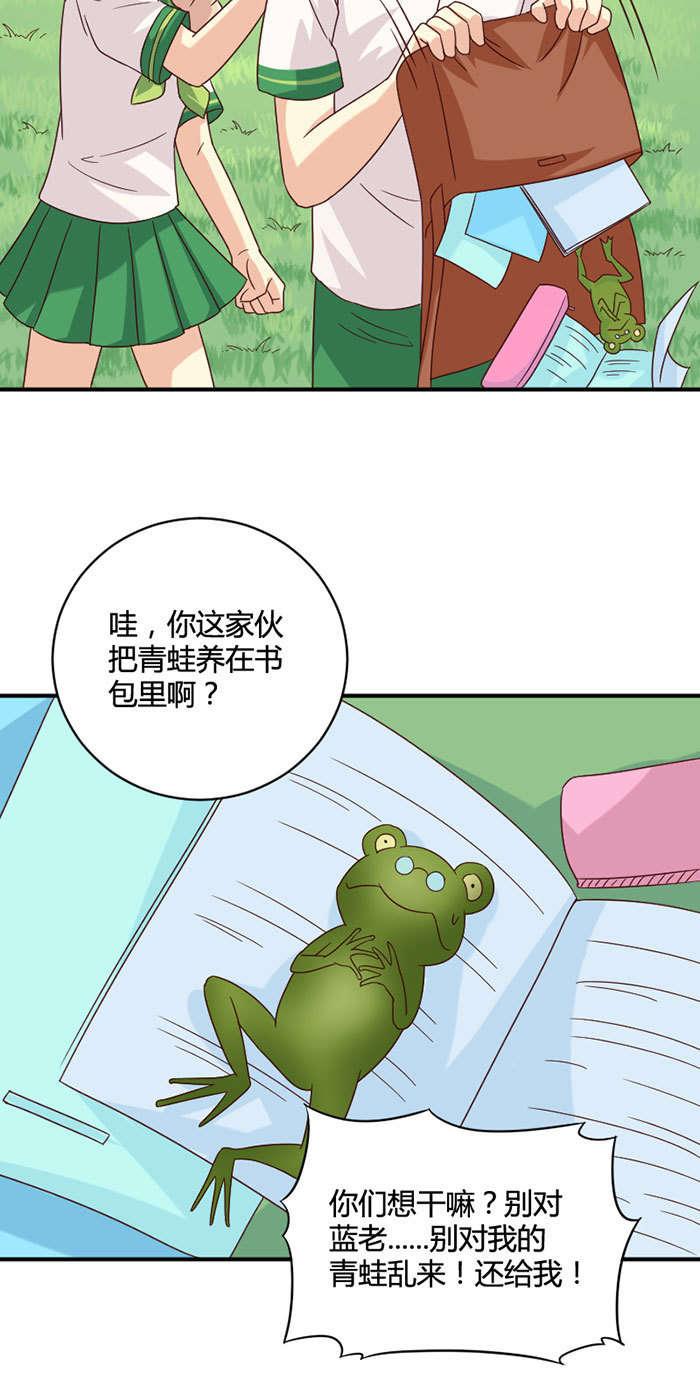 我在月老家打工第59话  溺水的青蛙 第 21