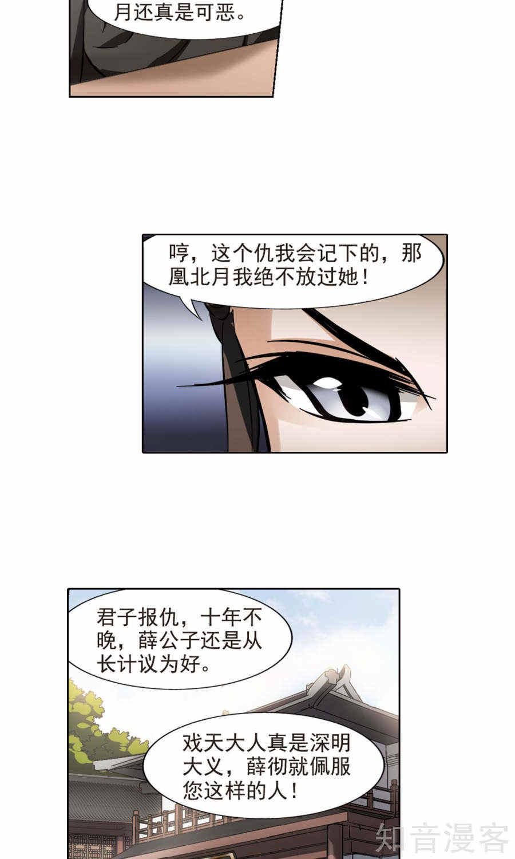 凤逆天下第62话  62话 第 3