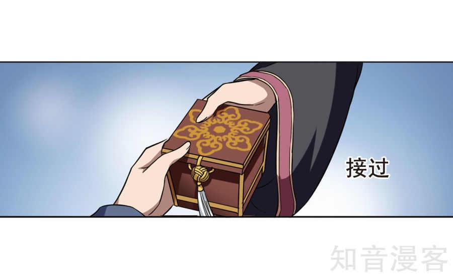 凤逆天下第289话  289话 第 12