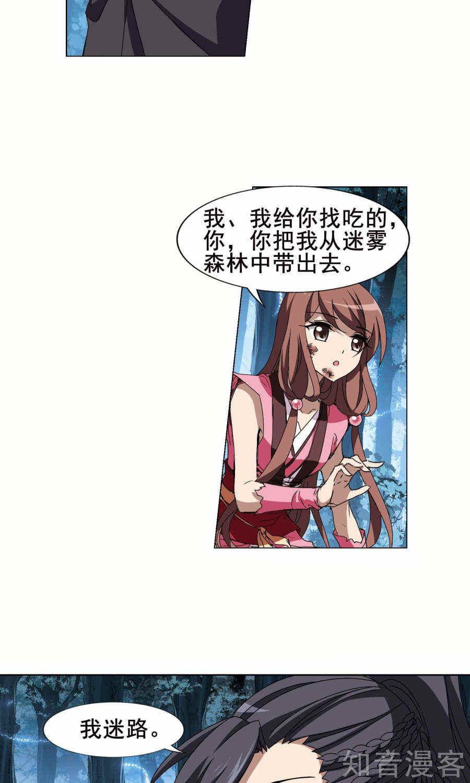 凤逆天下第207话  207话 第 6