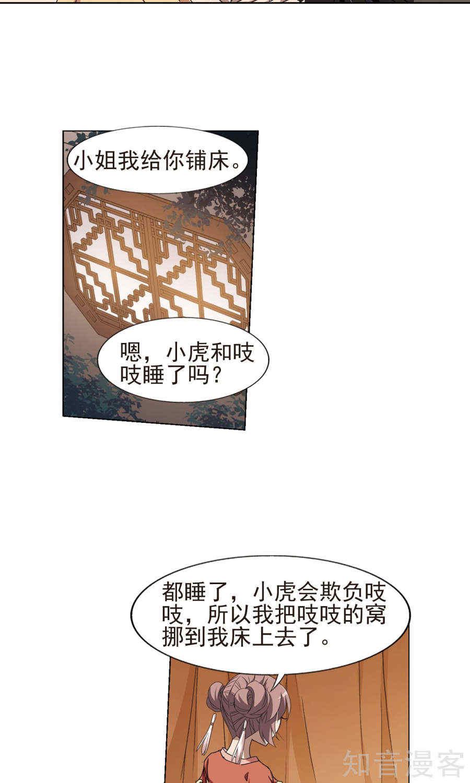 凤逆天下第220话  220话 第 6