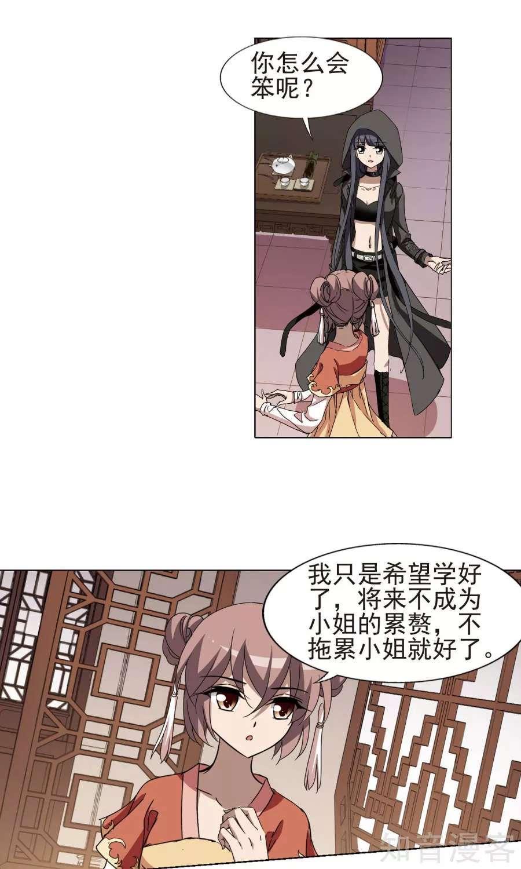 凤逆天下第220话  220话 第 4
