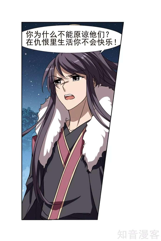凤逆天下第289话  289话 第 4