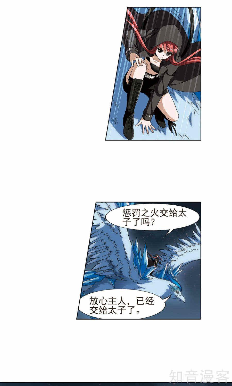凤逆天下第173话  173话 第 3