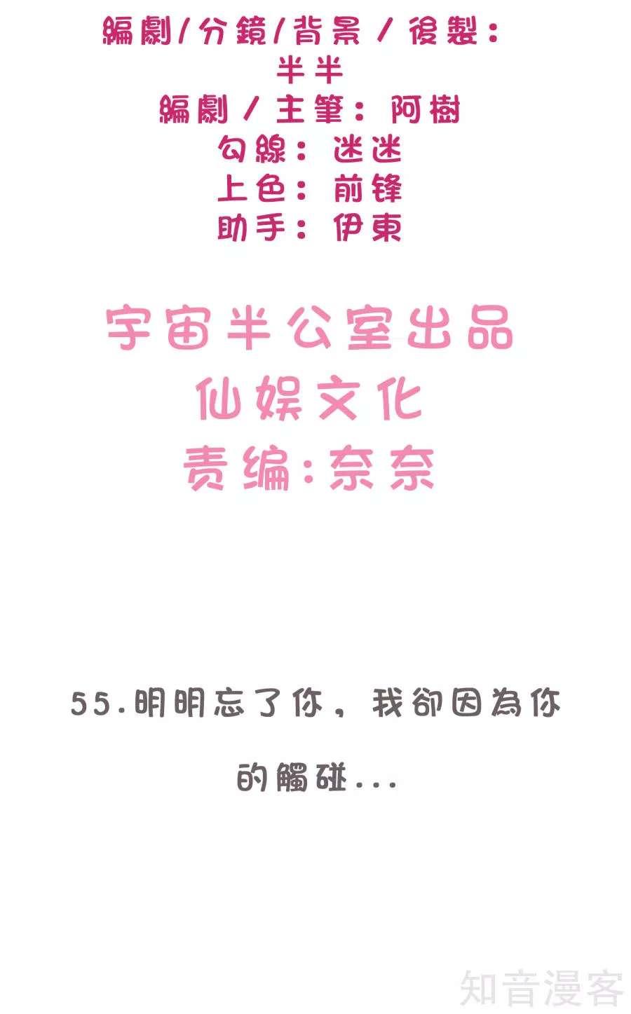 梦魇总裁的专属甜点第61话  55话 明明忘了你,却因为你的触碰…… 第 2
