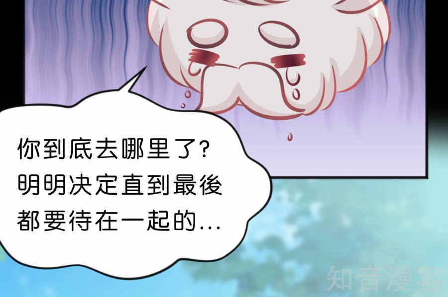 梦魇总裁的专属甜点第79话  73话 遗憾 第 6