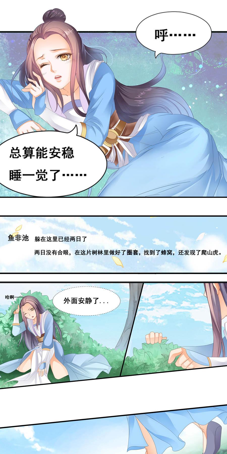 帝业第3话  心狠手辣 第 15