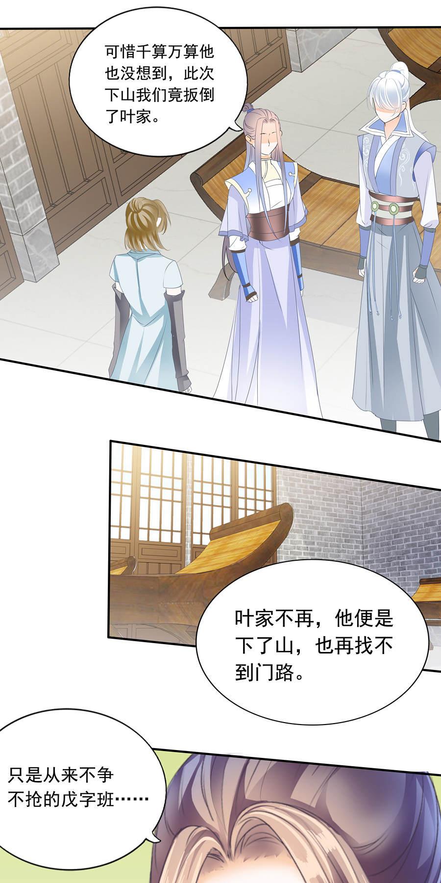 帝业第140话  黄道吉日宜安葬 第 9