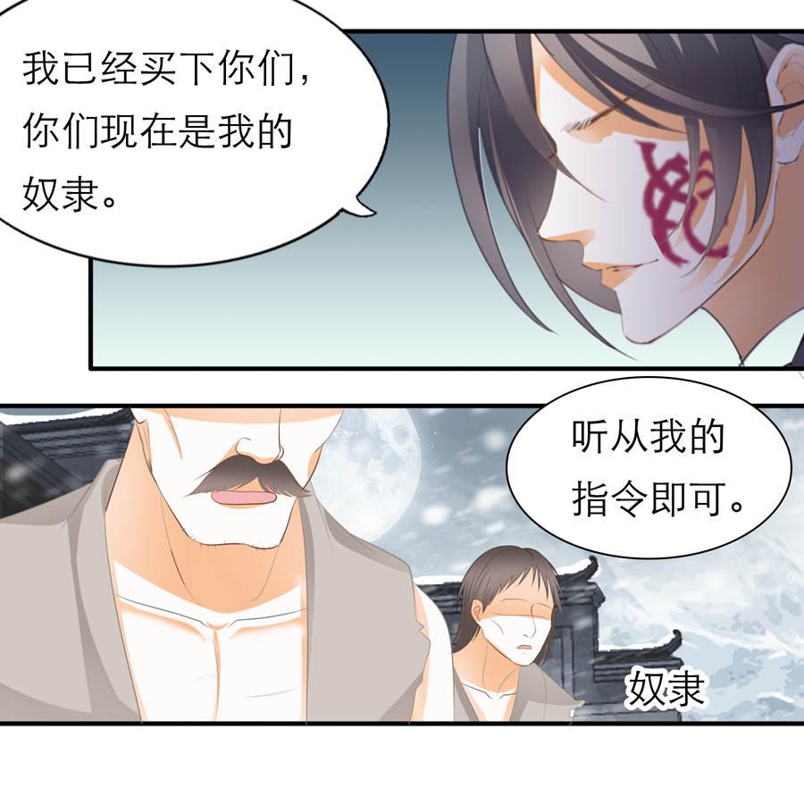 帝业第106话  肃杀之夜 第 10