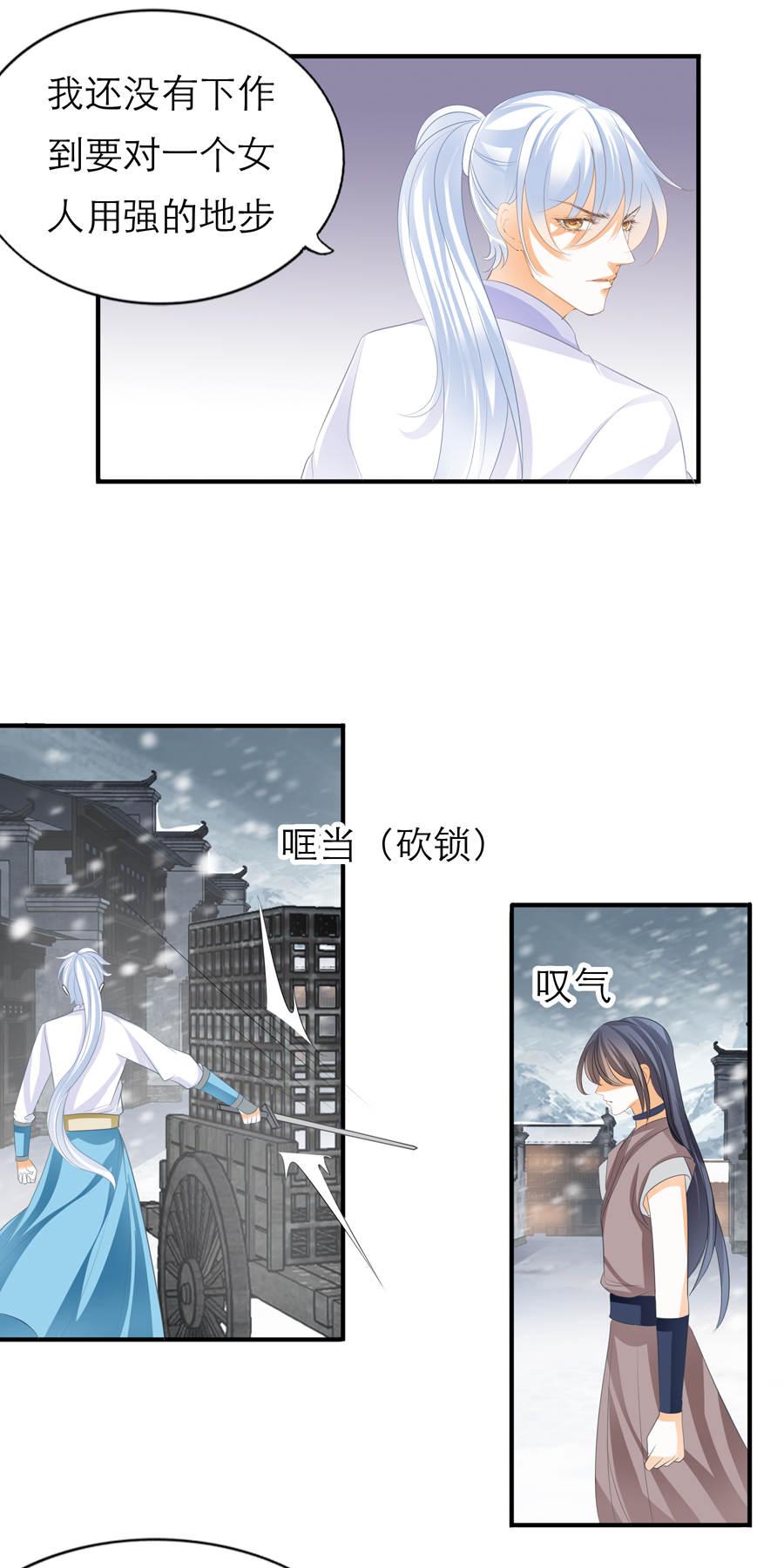 帝业第106话  肃杀之夜 第 9