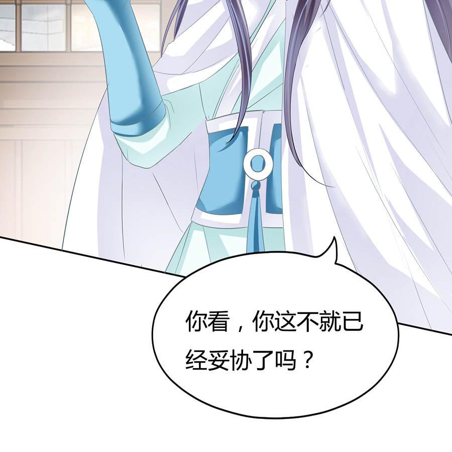 帝业第125话  你会做皇帝吗? 第 6