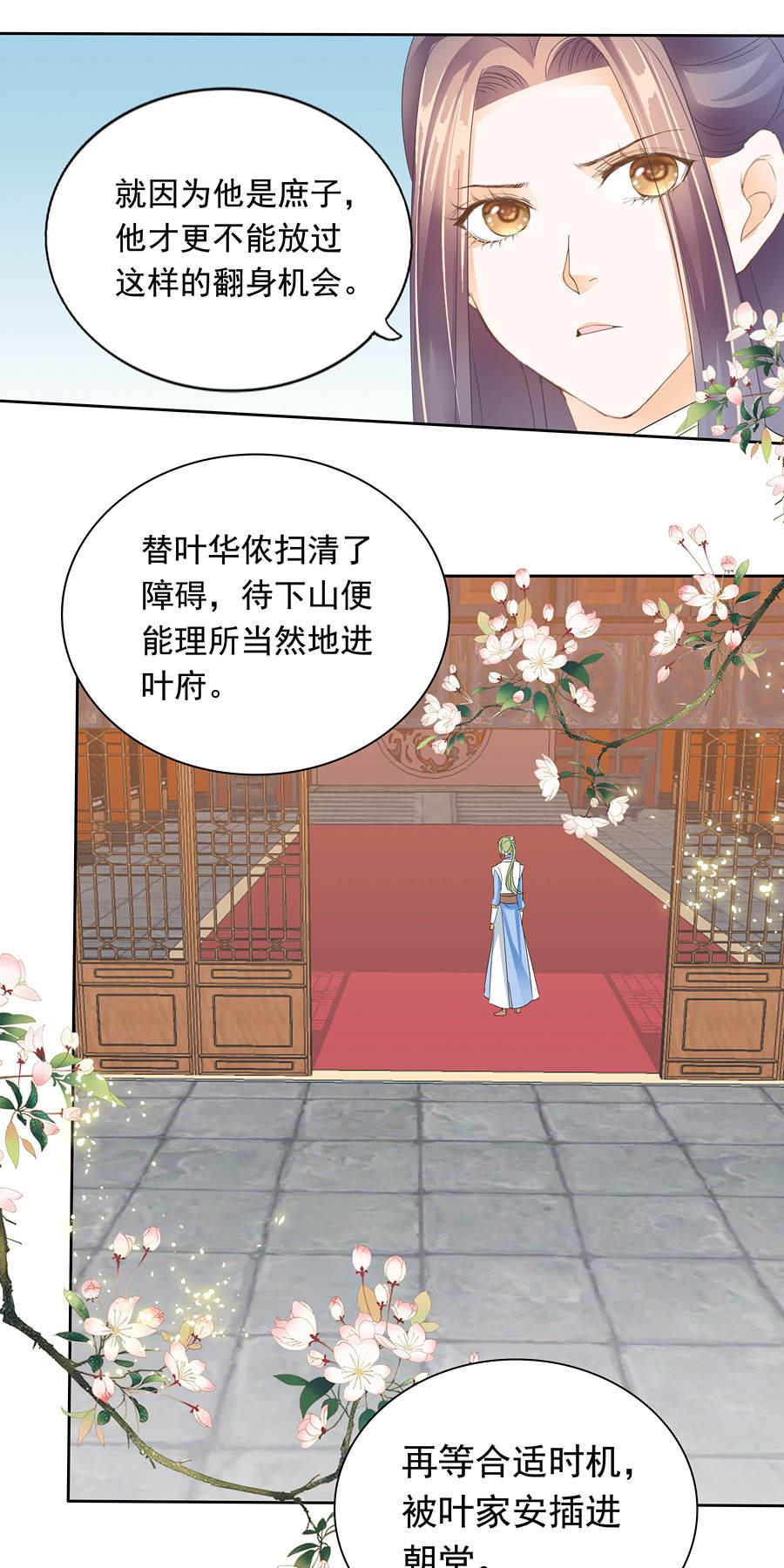 帝业第140话  黄道吉日宜安葬 第 7