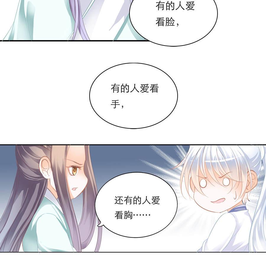 第111话 _帝业_掌阅漫画