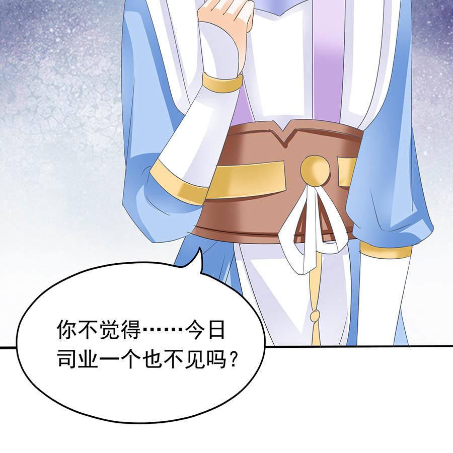 帝业第146话  浴血 -祝·中秋快乐- 第 7