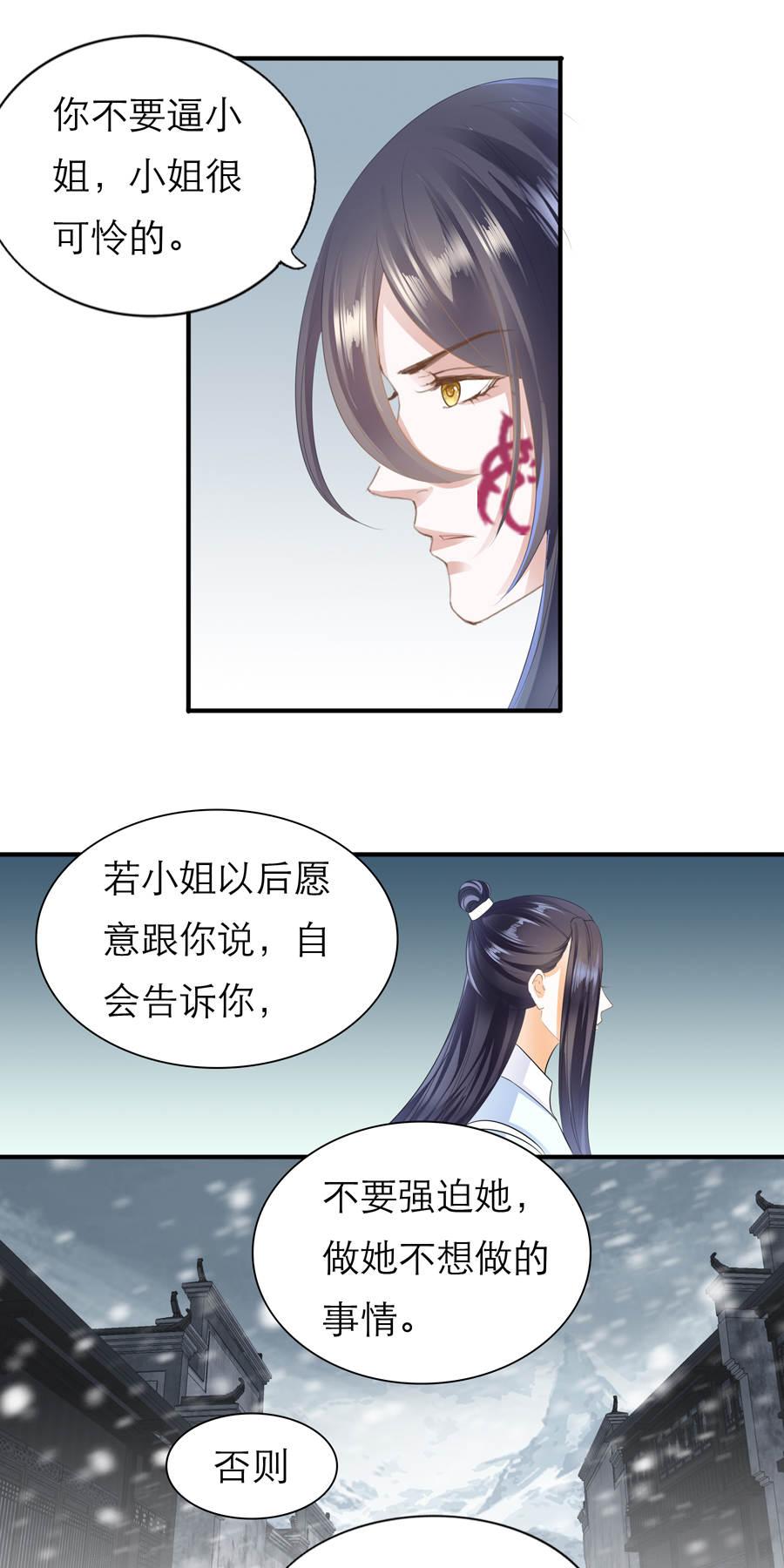 帝业第106话  肃杀之夜 第 7