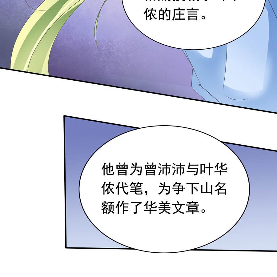 帝业第140话  黄道吉日宜安葬 第 2