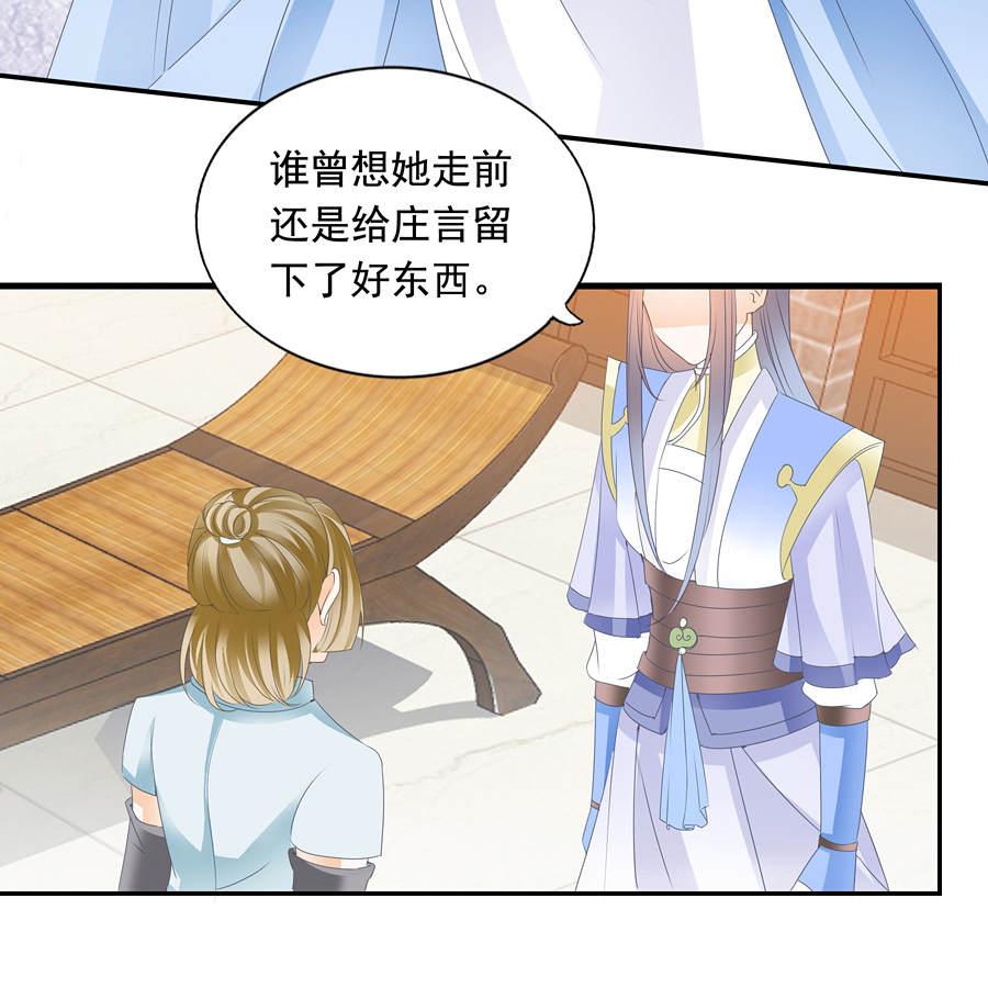 帝业第140话  黄道吉日宜安葬 第 4