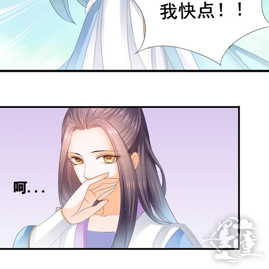 帝业第3话  心狠手辣 第 2