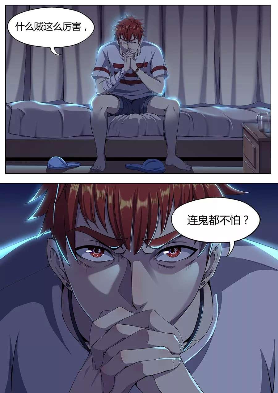 我的房客是妖怪第14话  僵尸之王(上) 第 2